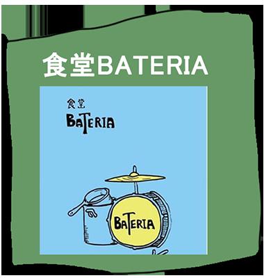食堂Bateria
